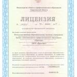 Лицензия на осуществление образователньой деятельности