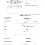 Cвидетельство об аккредитации по услугам в области ОТ